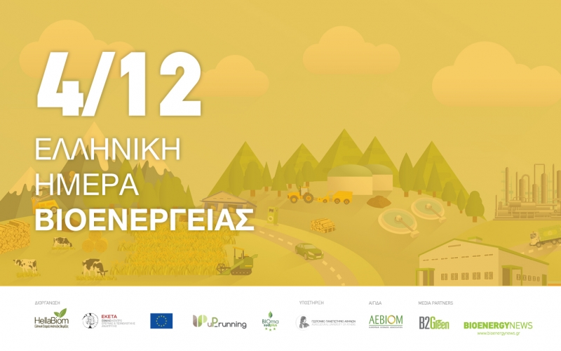 HELLABIOM_TV-SCREEN-Greek-Bioenergy-day-01