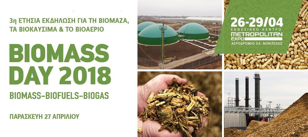 BIOMASS_DAY_2018_announcement_web_small